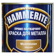 Фарба Hammerite молоткова (мідна 6679) 0,7л