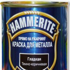 Фарба Hammerite глянцева (темно-коричнева 0349) 2,5л