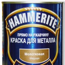 Фарба Hammerite молоткова (мідна 9893) 2,5л